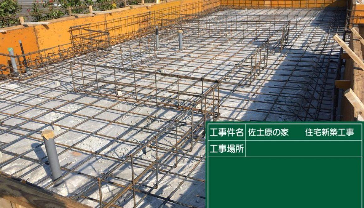 佐土原の家 新築工事
