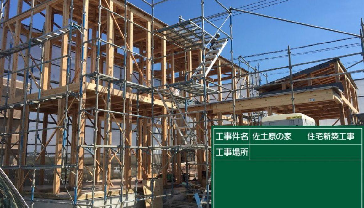 佐土原の家 進歩状況