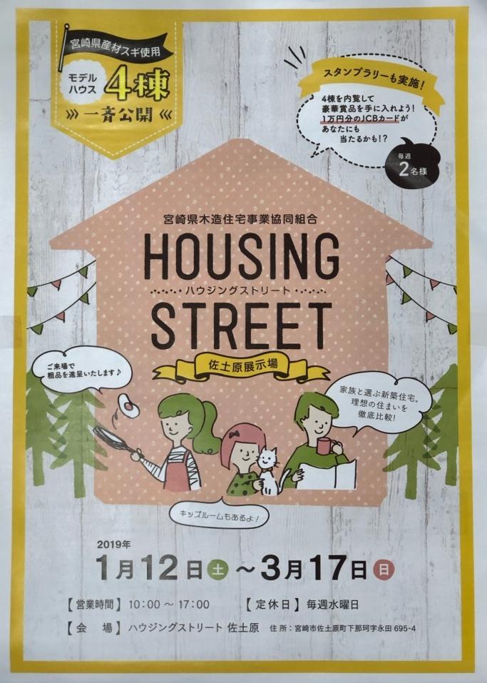 住宅展示会開催